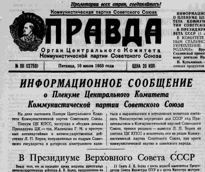 Официальное сообщение об аресте Л.П.Берии. 10 июля 1953 года. Фото © Wikipedia