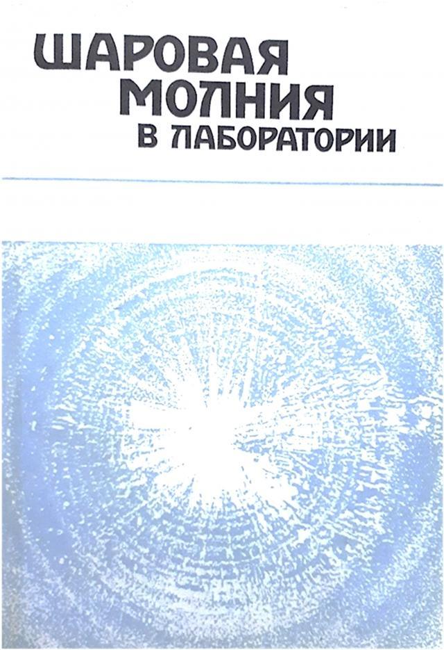 Рис. 4. Книга «Шаровая молния в лаборатории». Ред. Р.Ф. Авраменко. М «Химия», 1994