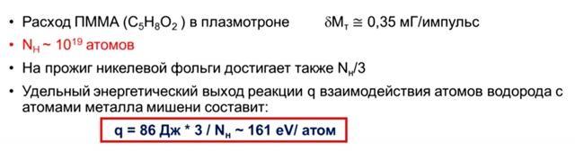 Рис. 11. Оценки энергетического баланса из экспериментальных данных (продолжение)