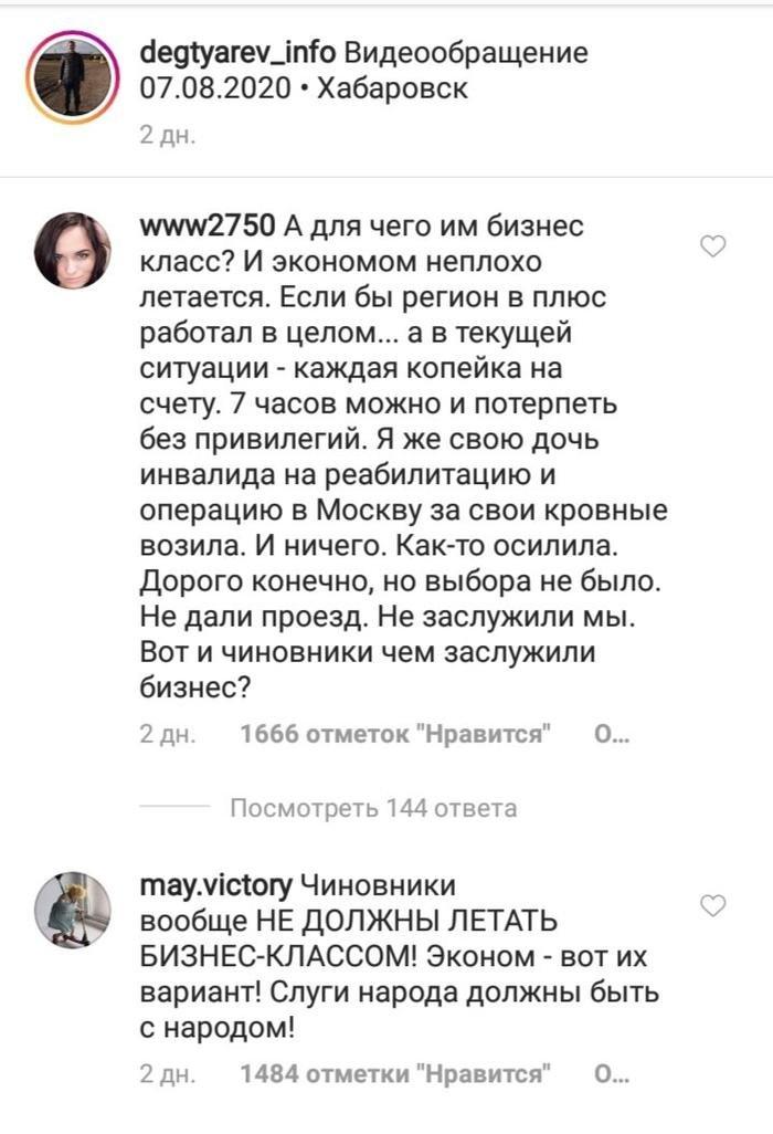 Фото комментариев под обращением Михаила Дегтярева в его instagram
