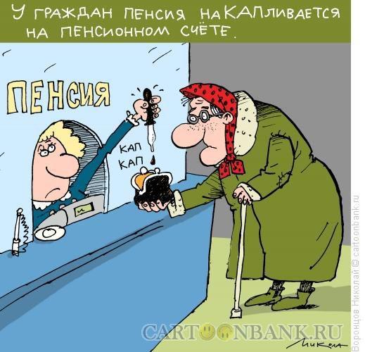 Картинки по запросу Карикатура Размер пенсии