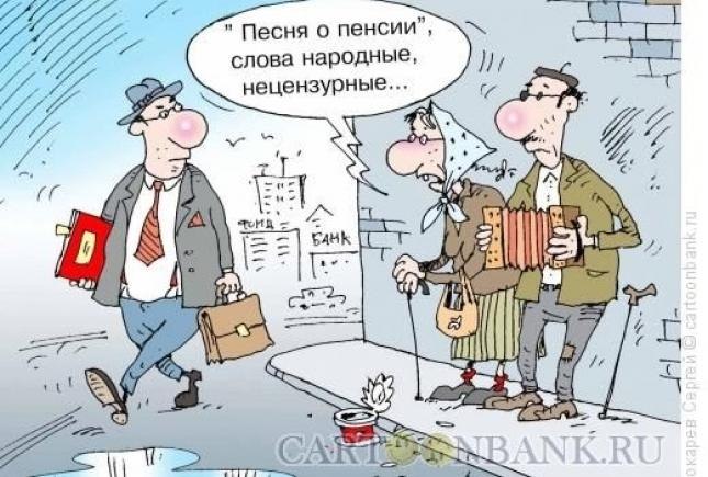 Картинки по запросу карикатура пенсия