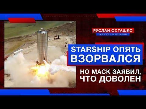 Starship опять взорвался, но Маск заявил, что доволен. Марс близок как никогда