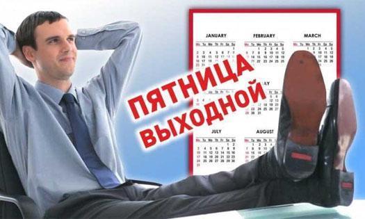 Пятница - выходной