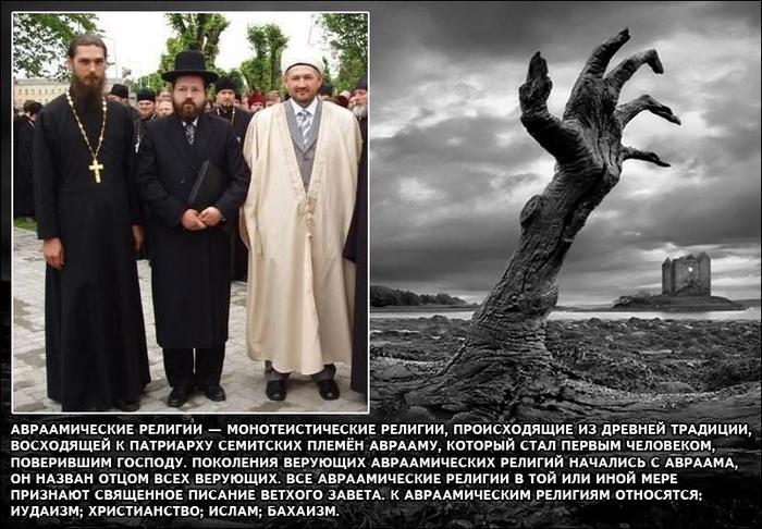 Авраамические культы