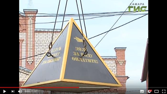 Трехтонную пирамиду позора украли в Самаре