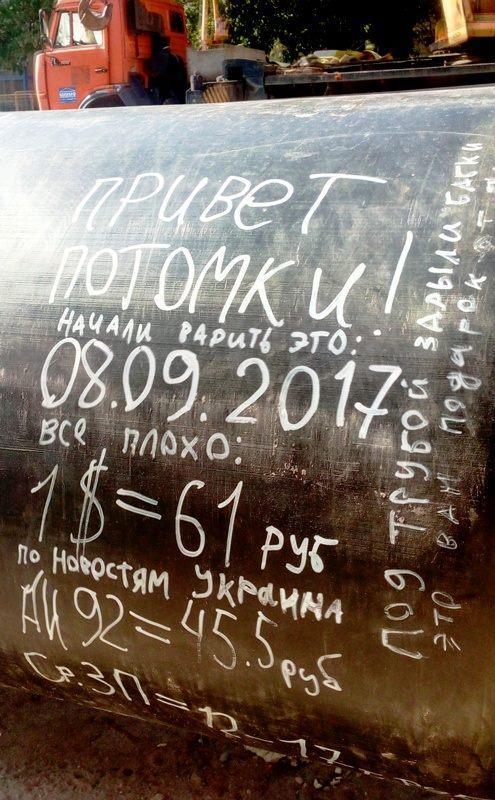 """""""Все плохо"""": волгоградские рабочие оставили сообщение потомкам"""