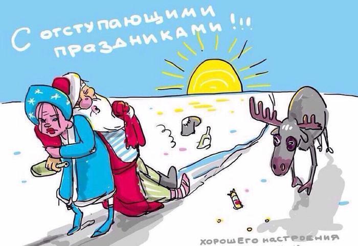 Картинки по запросу старый новый год юмор