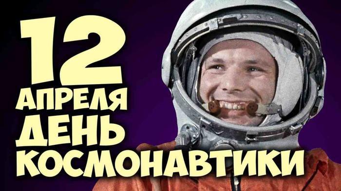 США решили присвоить подвиг Юрия Гагарина: провокация Госдепа