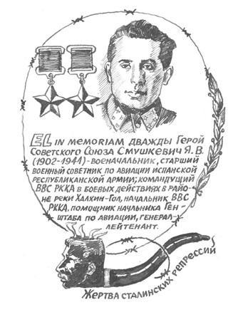 Смушкевич