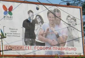 Пропаганда содомии на Украине