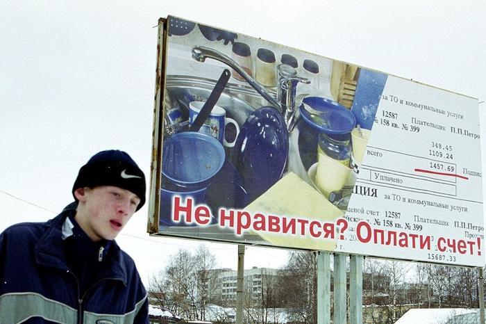 Некоторые УК игнорируют предписания жилищной инспекции и выставляют счета по нормативам. Фото: Владимир Смирнов/ РГ