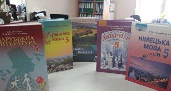 Учебники на украинском языке