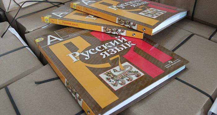 Учебники по русскому языку, иллюстративное фото