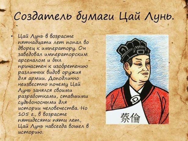 Многие трезвомыслящие исследователи считают, что даже сам Цай Лунь не подозревает, что он является изобретателем бумаги