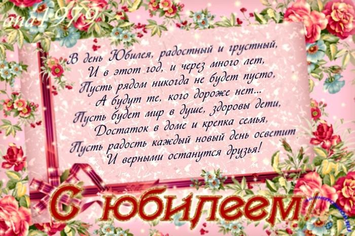 Поздравления с днем рождения юбилеем