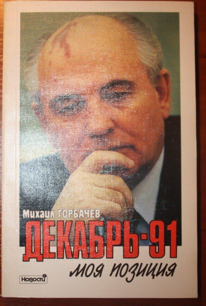 """Картинки по запросу Декабрь-91; Моя позиция"""""""
