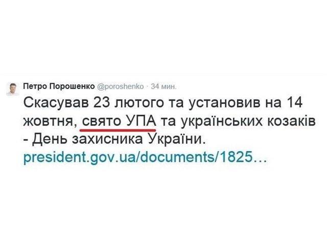 Ликбез: 14 октября - фальшивый день создания УПА украина