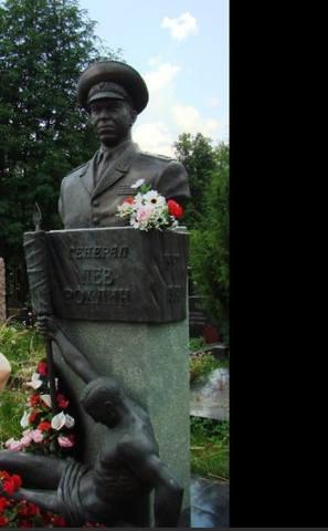 ---!!--Памятник Льву Рохлину