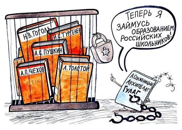 ----!!--Образование и солженицын