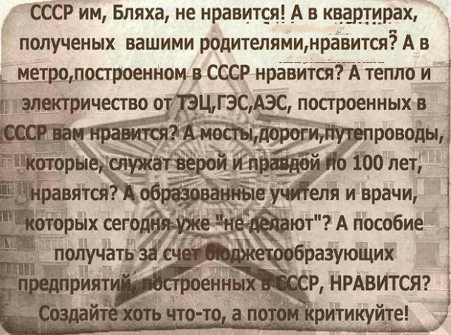 ----!!--Уродам не нравится СССР