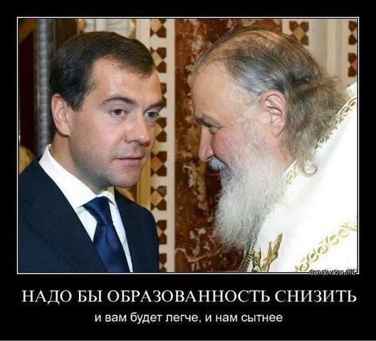 ----!!--Образование и РПЦ
