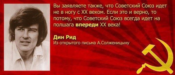 ==Ответ Дина Рида СоЛЖЕницину