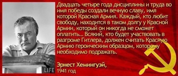 ==Хемингуэй о Красной Армии