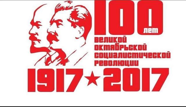===100 лет Великому Октябрю!