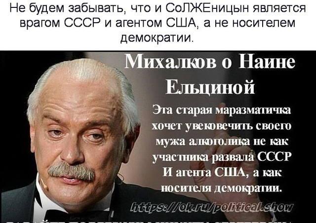 ==Михалков оНаине Ельциной