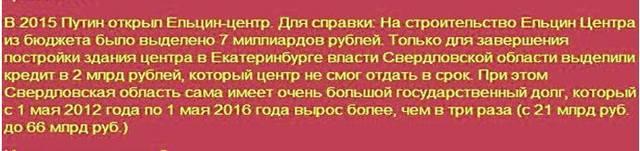 ---Черные дела Путина2