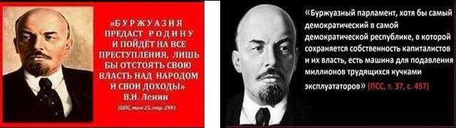 - ЛенинОбуржуазииИ о буржуазномПарламенте
