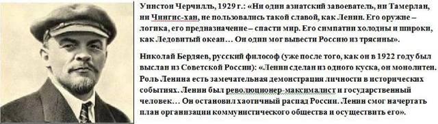 ---!!Слова об В.И.Ленине 2