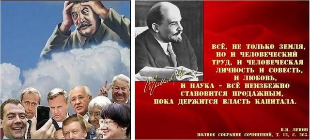 ----!!В.И.Ленин и И.В.Сталин-