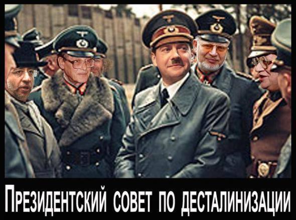 ---!!--Президентский совет по десталинизации