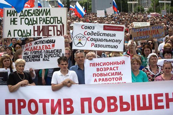 =!!!Против пенсионной реформы 2