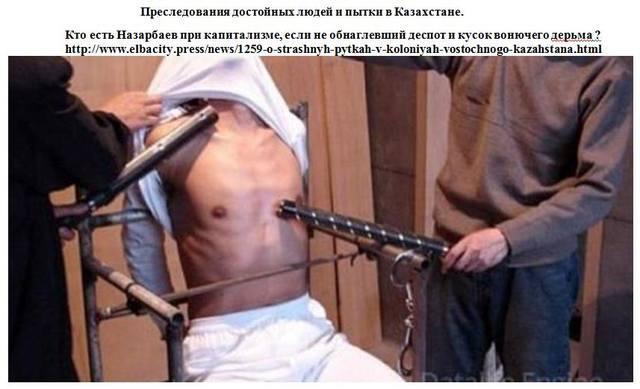 Казахстан,пытки------