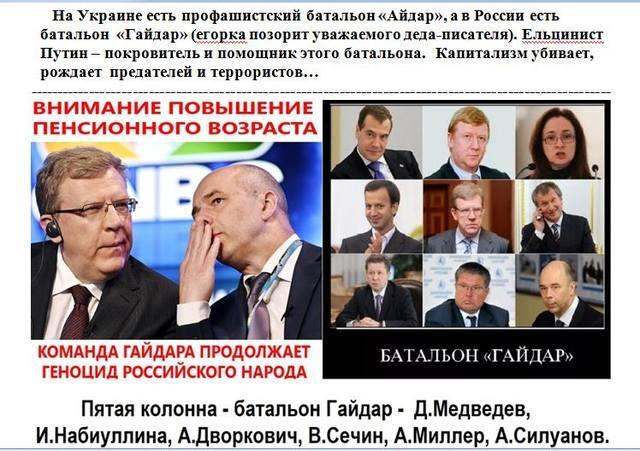 ===О пенсионной реформе4 гайдаровцы ккк