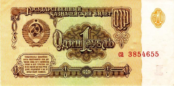 Государственный казначейский билет, обеспеченный всем достоянием Союза ССР.