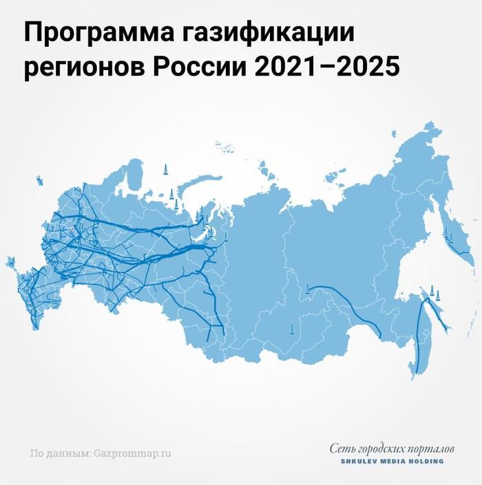 По оценкам «Газпрома», 65,4 тысячи домовладений в регионах России получат возможность для газификации в 2021 году