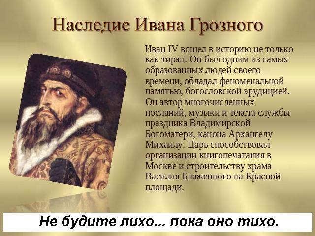 Карамзин н м первый русский историк биография