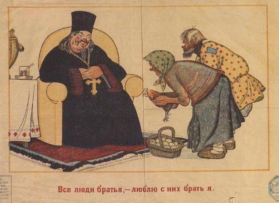 Почему православная церковь поддерживала крепостное право
