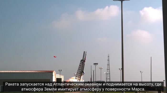 Ракета запускается в стратосферу на высоту, имитирующую атмосферу Марса.