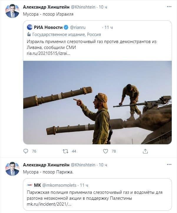 «Мусора – позор Парижа и Израиля». Такими словами депутат Госдумы Александр Хинштейн высказался о разгонах митингов