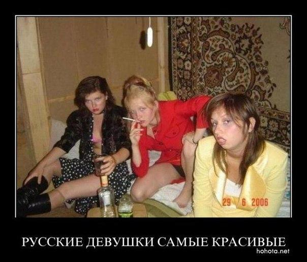 Русские.девушки.трали-вали