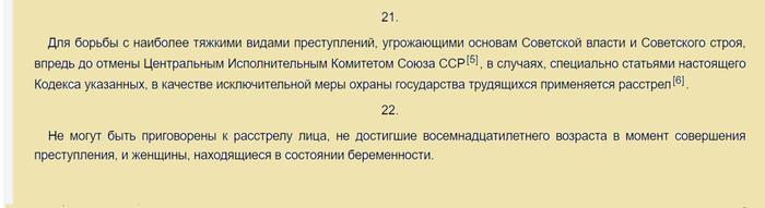 Статья 22. Нестыковочка, однако...