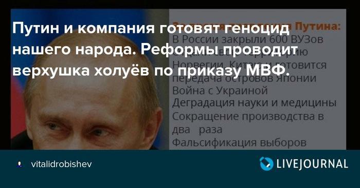 https://vitalidrobishev.livejournal.com/6939909.html