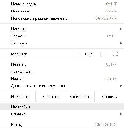 Меню в Chrome