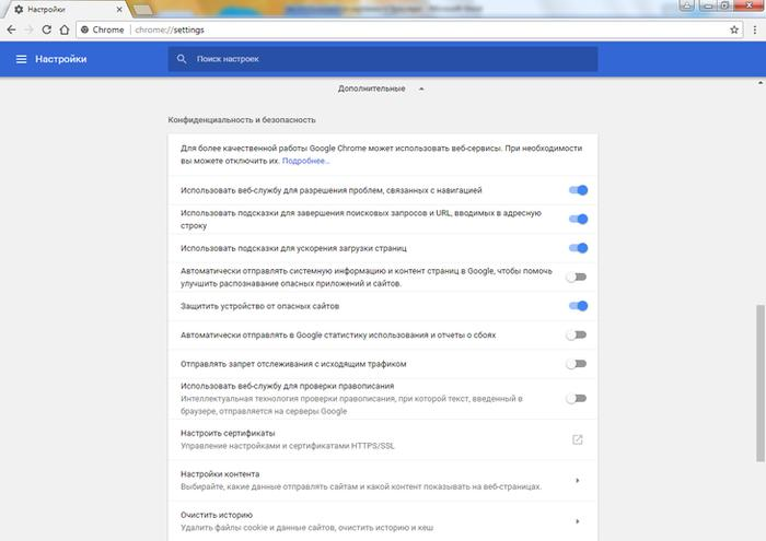 Список параметров в Chrome