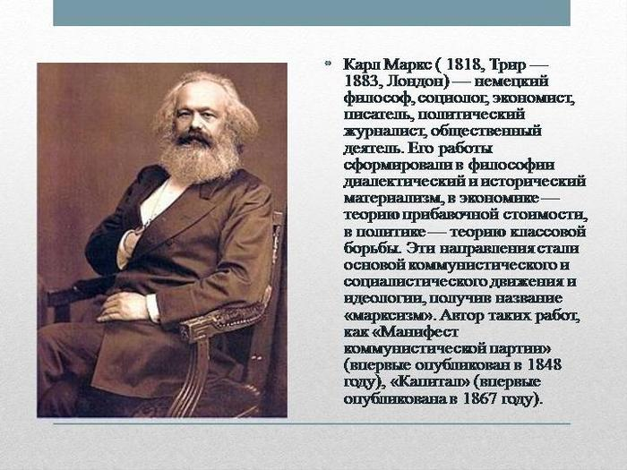 fetishism in capital by karl marx Lecture notes on karl marx s  subsidies for profitable capital investment  3  commodity fetishism is such an ideology in.